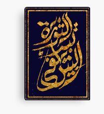 The Revolution Begins at Home: Arabic Calligraphy Canvas Print