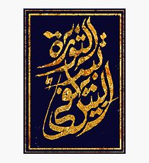 The Revolution Begins at Home: Arabic Calligraphy Photographic Print