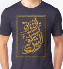 The Revolution Begins at Home: Arabic Calligraphy Unisex T-Shirt