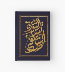 The Revolution Begins at Home: Arabic Calligraphy Hardcover Journal