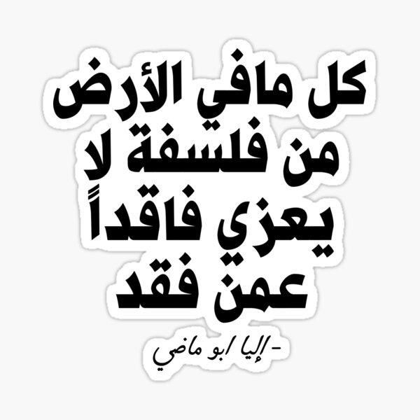 Arabische sprüche auf deutsch