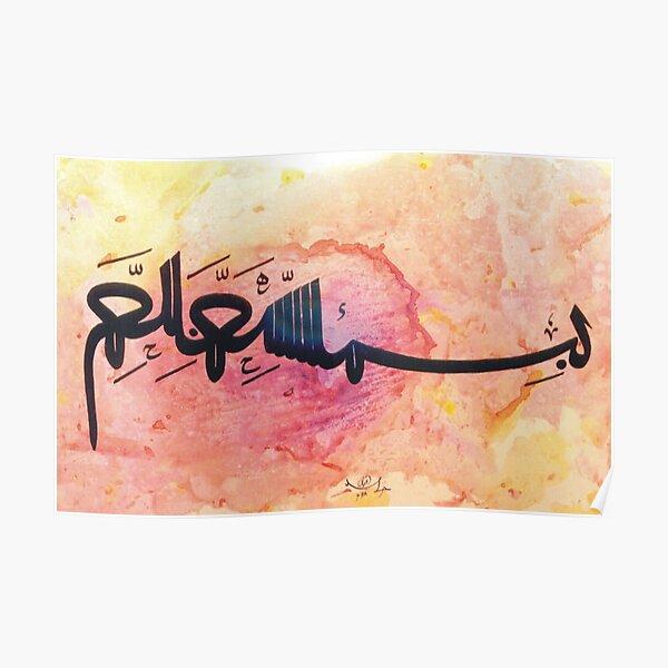 bismillah hirrahmanirrahim Calligraphy Poster