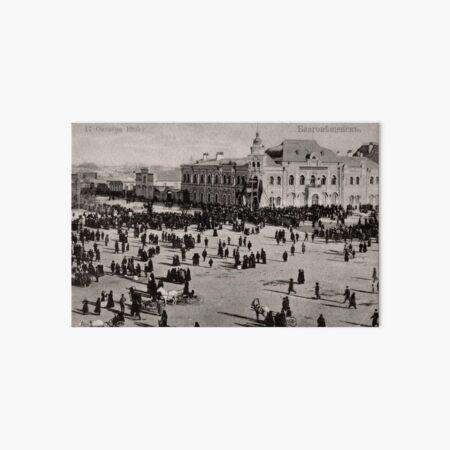 Ancient photography: city, square, people. Старый Благовещенск Art Board Print