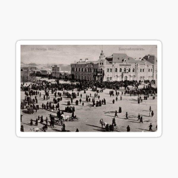 Ancient photography: city, square, people. Старый Благовещенск Sticker