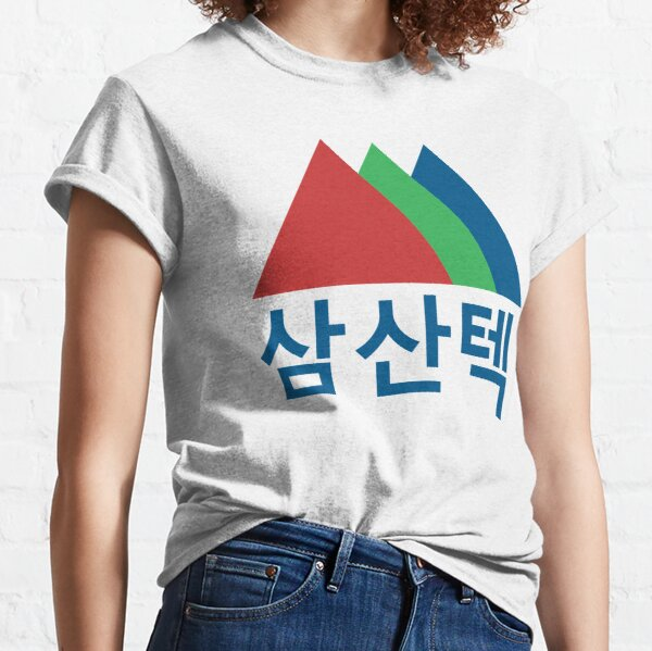 Start-Up Samsan Tech Logo 스타트업  Classic T-Shirt