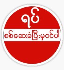 No Entry, Road Sign, Burma Sticker