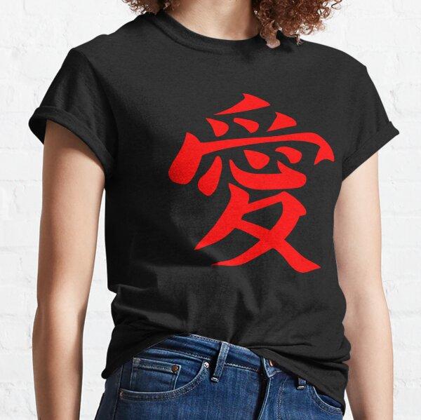 Symbole d'amour T-shirt classique
