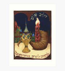 Rosh Hashanah (judaica) Art Print