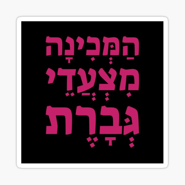 Hebrew blessing: The One who gives the ability to womankind to walk. Sticker