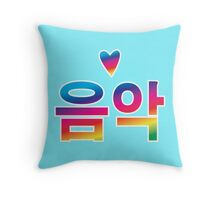 음악 MUSIC word in Korean (K-pop) Throw Pillow