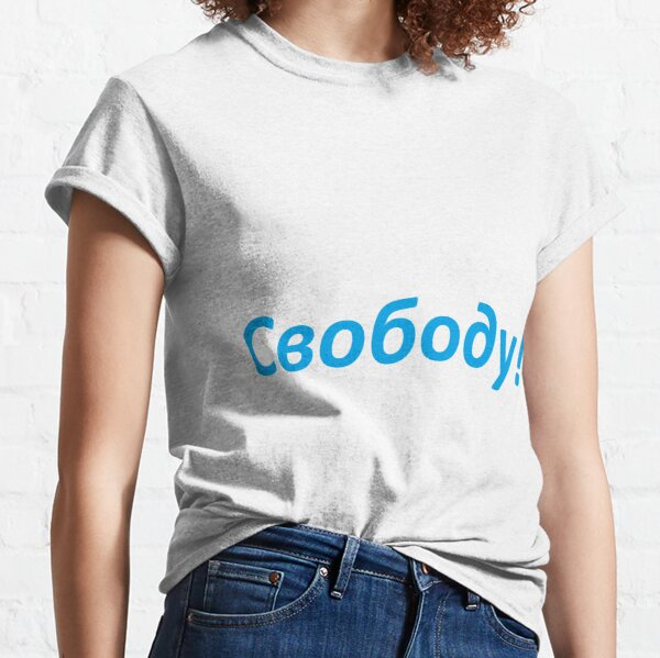 Свободу! Classic T-Shirt