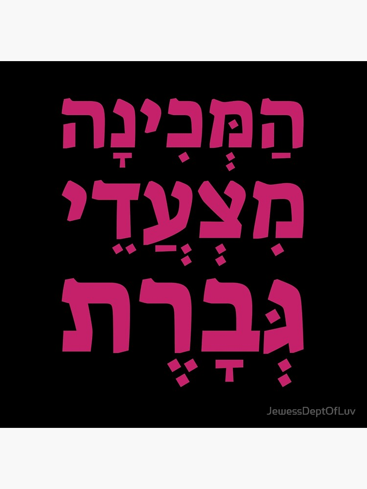 Hebrew blessing: The One who gives the ability to womankind to walk. by JewessDeptOfLuv