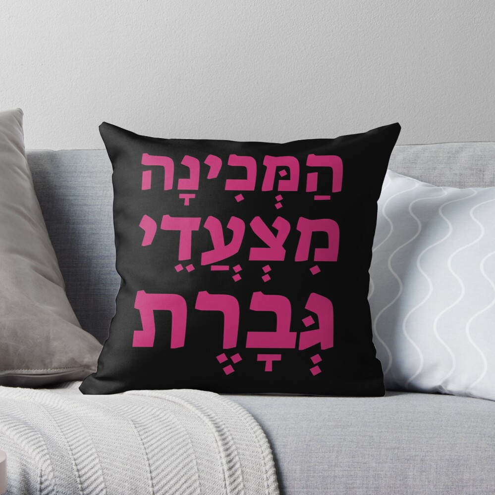 Hebrew blessing: The One who gives the ability to womankind to walk. Throw Pillow