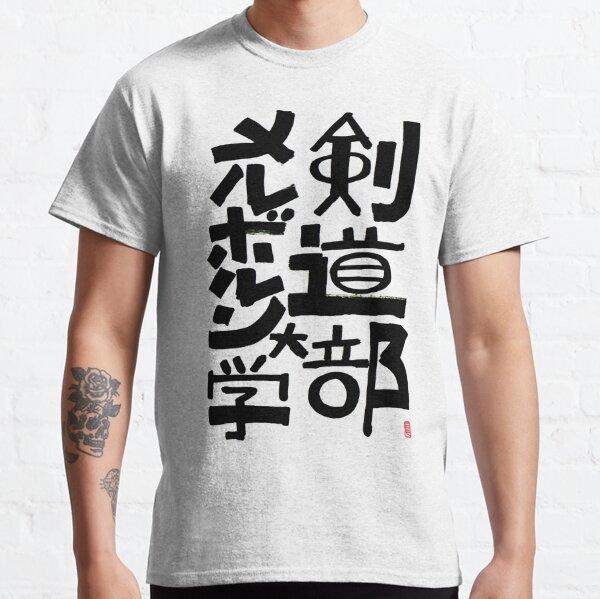 MUKEN calligraphy Classic T-Shirt