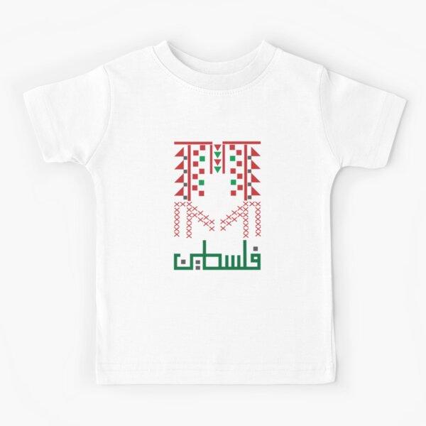 Palestinian Tatreez Cross Stitch Embroidery Art Design Arabic #6 Kids T-Shirt
