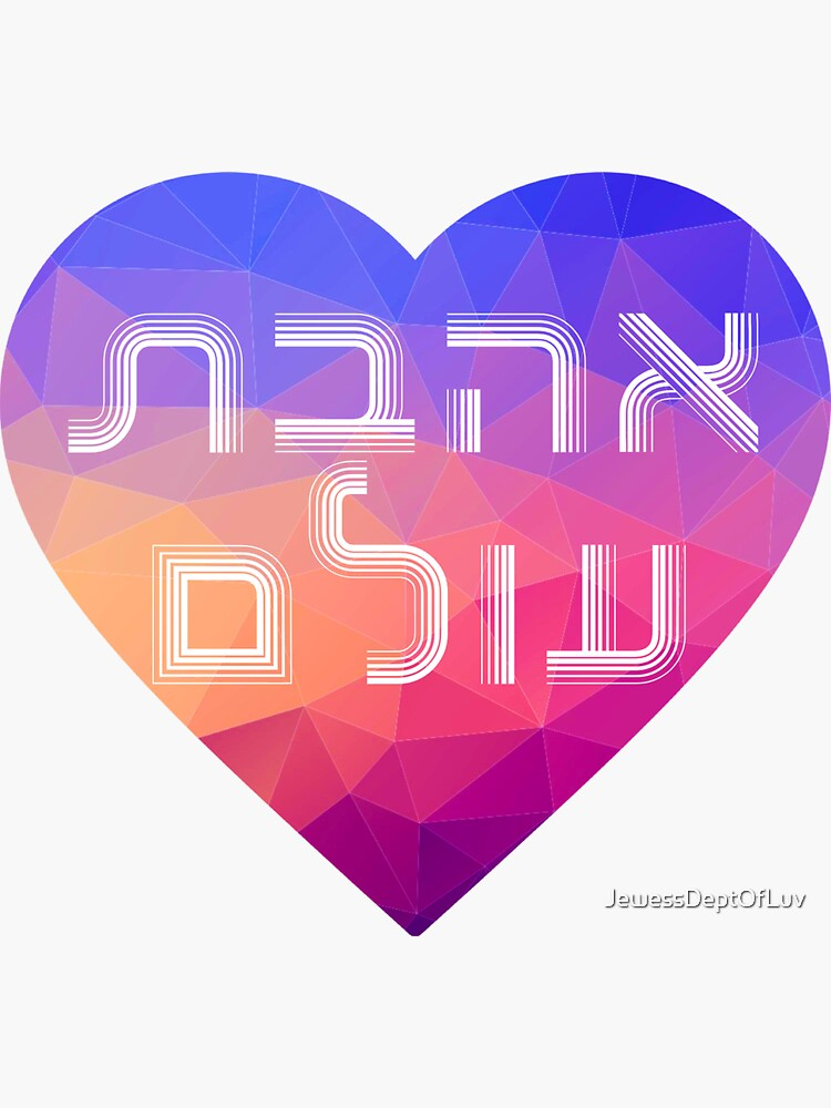 *Ahavat Olam* (Eternal Love) [heart] by JewessDeptOfLuv