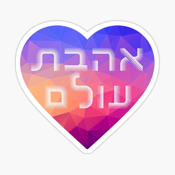 *Ahavat Olam* (Eternal Love) [heart] Sticker
