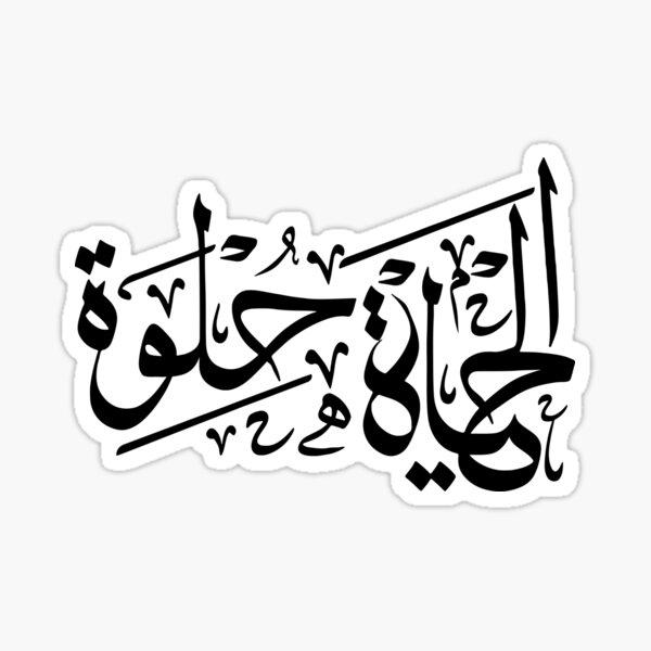 Sprüche arabische traurige Traurige Sprüche:
