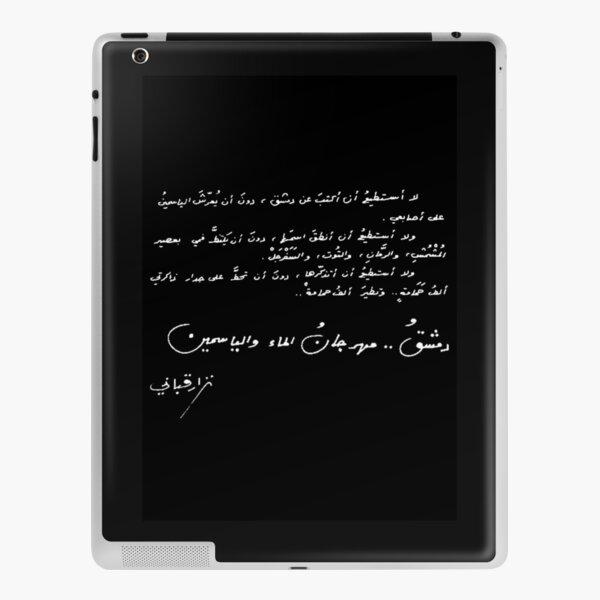 Damascus poem by Nizar Qabbani نزار قباني iPad Skin