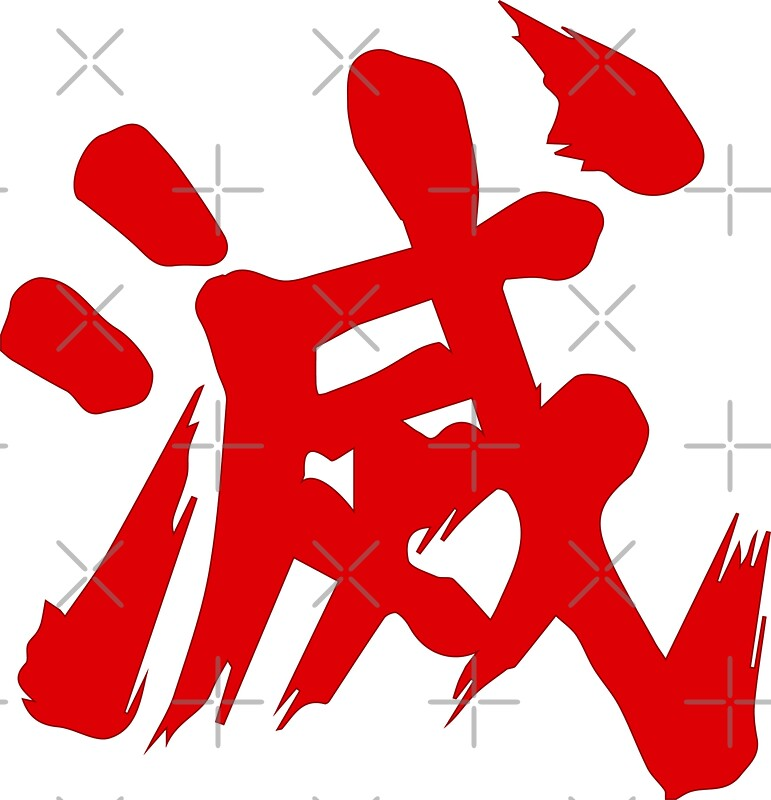 Evil ryu kanji stickers by dcornel redbubble - Raging demon symbol ...