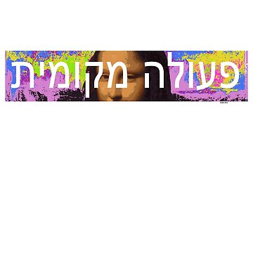 Local action Hebrew  by WhiteCoast