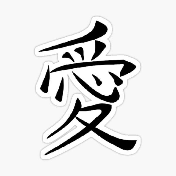Japanese Love Sticker