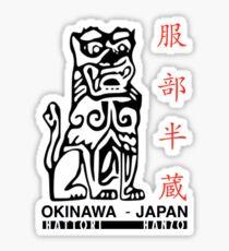 Hattori Hanzō  -  服部半蔵 Sticker