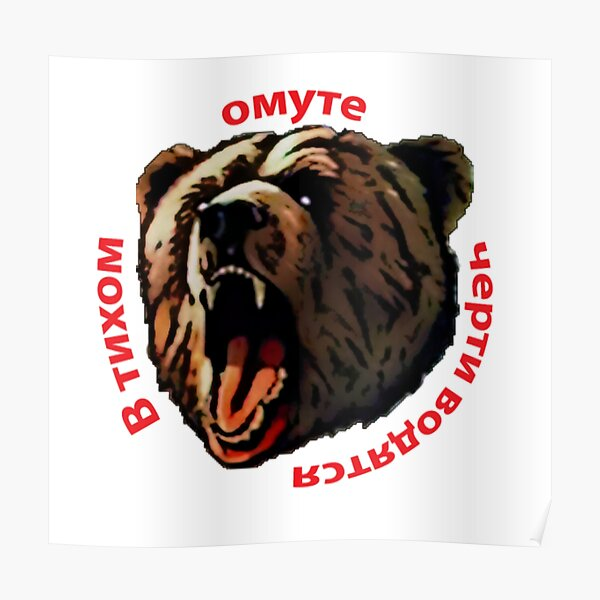 Ours en colère russe GTA 5 de Pavel Poster