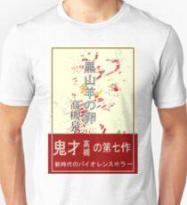 Egg of Black Goat Tokyo Ghoul - Western T-Shirt