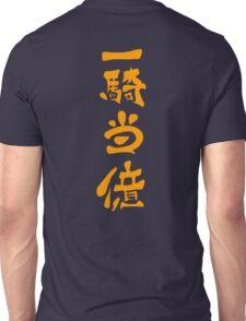 Senran Kagura - Daidoji's Gakuran Markings Unisex T-Shirt