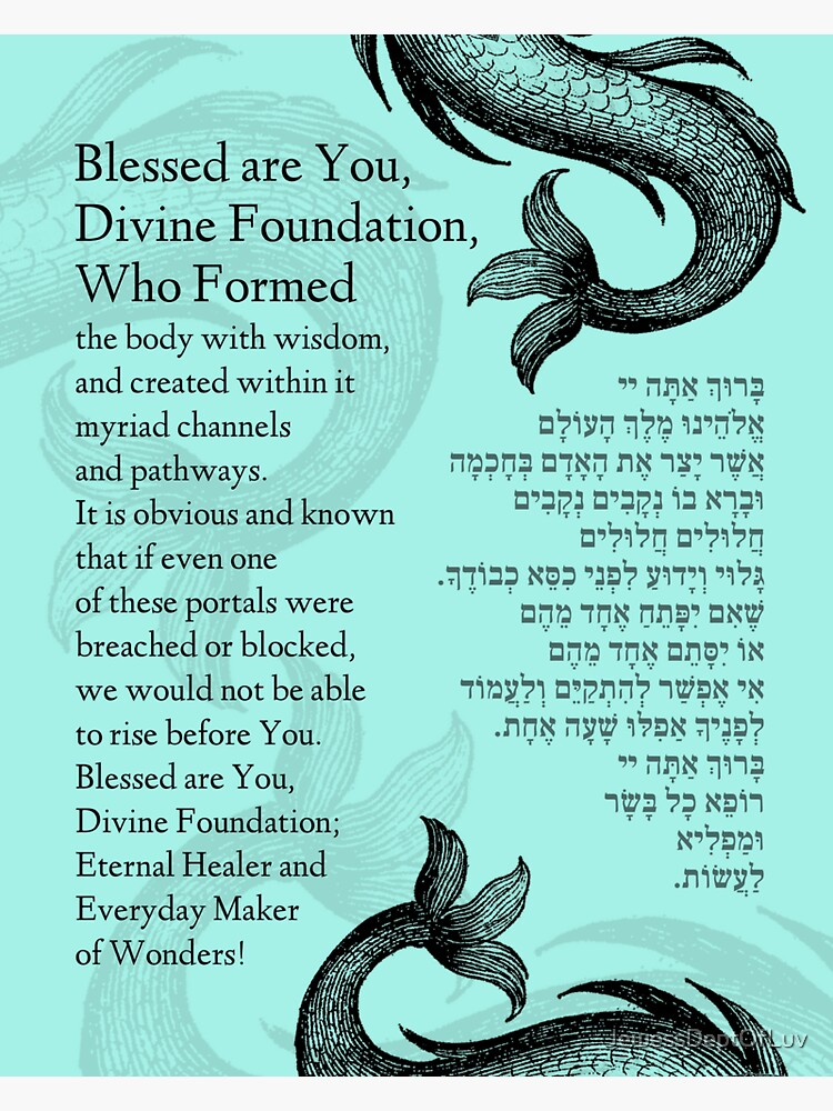 Divine Foundation (*Asher Yatzar* / Jewish blessing for the body) [teal] by JewessDeptOfLuv