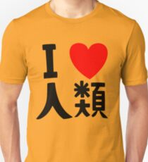 "Sora T-shirt ""I love humanity"" Unisex T-Shirt"