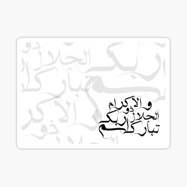 Allah Name, Blessed thy Lord's Name Dhul-Jalaali wal-Ikraam Sticker