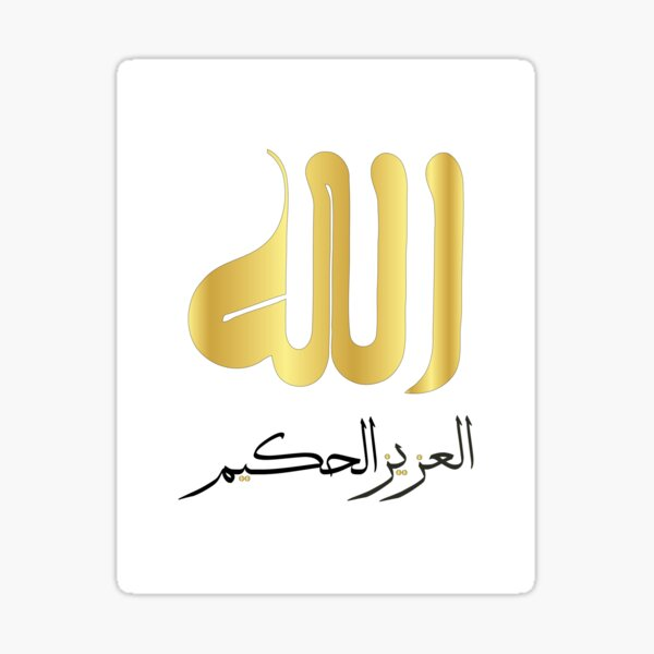 Allah Name, Allah the Exalted in Might the Wise Sticker