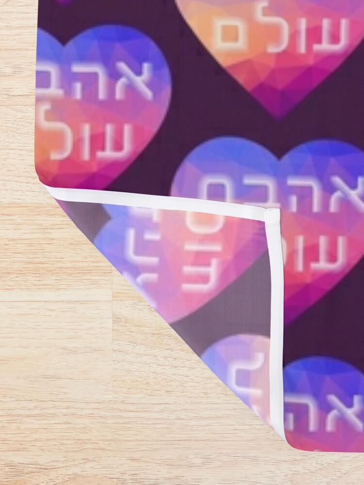 Alternate view of *Ahavat Olam* (Eternal Love) [heart] Shower Curtain