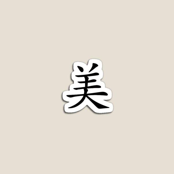 "Design Called ""Me"" by Korean Hanzi Magnet"