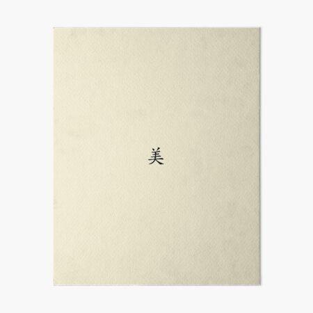 "Design Called ""Me"" by Korean Hanzi Art Board Print"