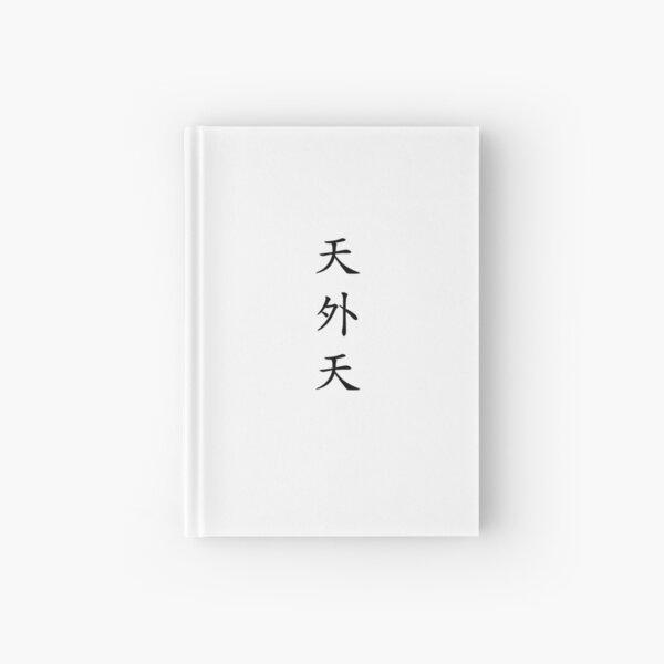 """Design Called """"Cheonoecheon"""" by Korean Hanzi Hardcover Journal"""