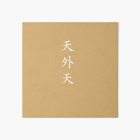 "Design Called ""Cheonoecheon"" by Korean Hanzi Art Board Print"