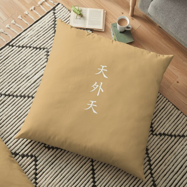 "Design Called ""Cheonoecheon"" by Korean Hanzi Floor Pillow"