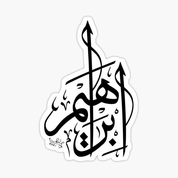 Ibraheem Ibrahim Name Modern Arabic Calligraphy Sticker