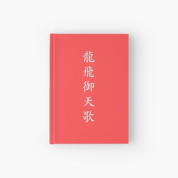 "Design Called ""Yongbieocheonga"" by Korean Hanzi Hardcover Journal"