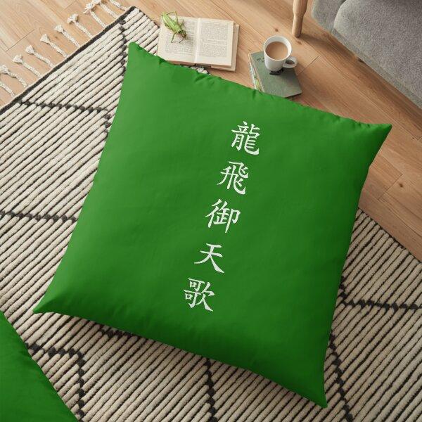 "Design Called ""Yongbieocheonga"" by Korean Hanzi Floor Pillow"