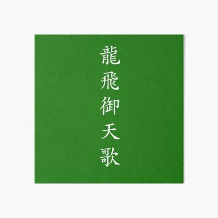 "Design Called ""Yongbieocheonga"" by Korean Hanzi Art Board Print"