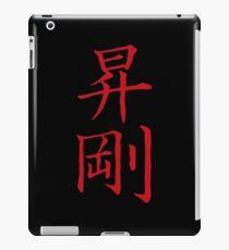 Shogo (Kanji) iPad Case/Skin