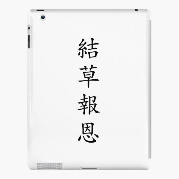 """Design Called """"Gyeol cho boeun"""" in Korean Hanzi iPad Snap Case"""
