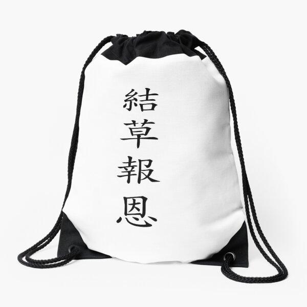 "Design Called ""Gyeol cho boeun"" in Korean Hanzi Drawstring Bag"
