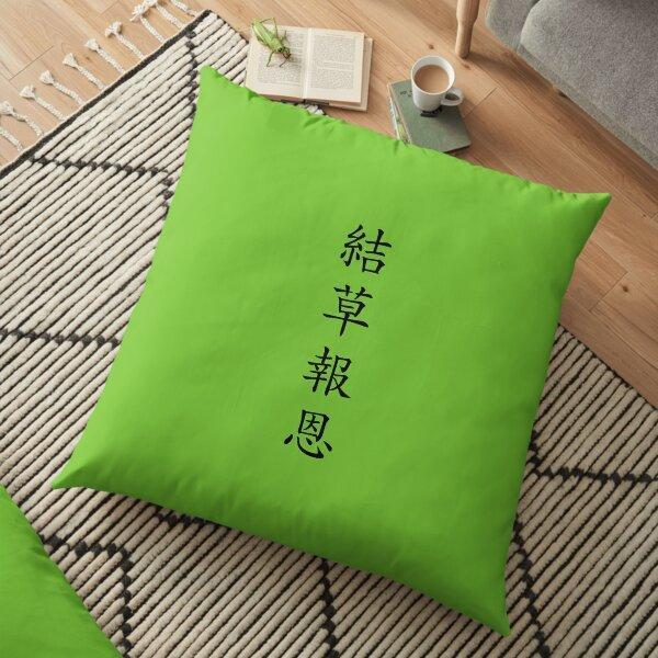 """Design Called """"Gyeol cho boeun"""" in Korean Hanzi Floor Pillow"""
