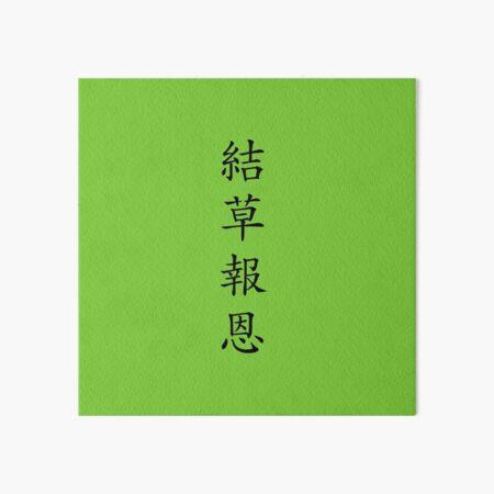 "Design Called ""Gyeol cho boeun"" in Korean Hanzi Art Board Print"