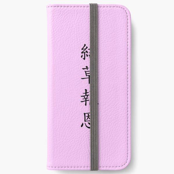 "Design Called ""Gyeol cho boeun"" in Korean Hanzi iPhone Wallet"
